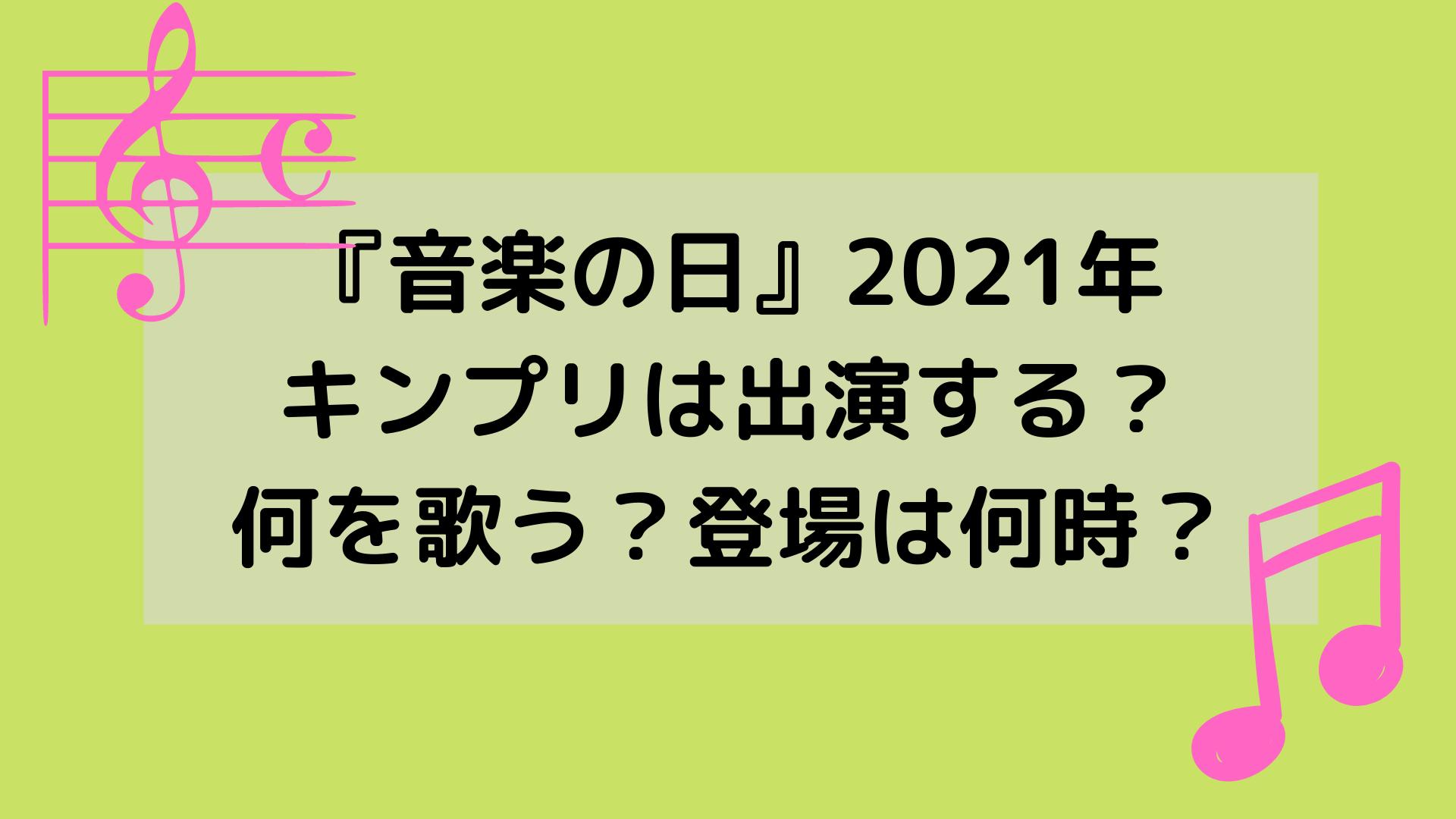 年 5 2020 キンプリ 月 番組 出演 2021年5月のKing&Princeキンプリ TVテレビ出演番組一覧まとめ